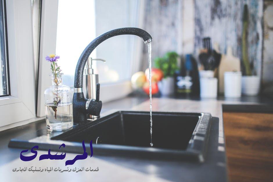 تسربات المياه وعلاجها